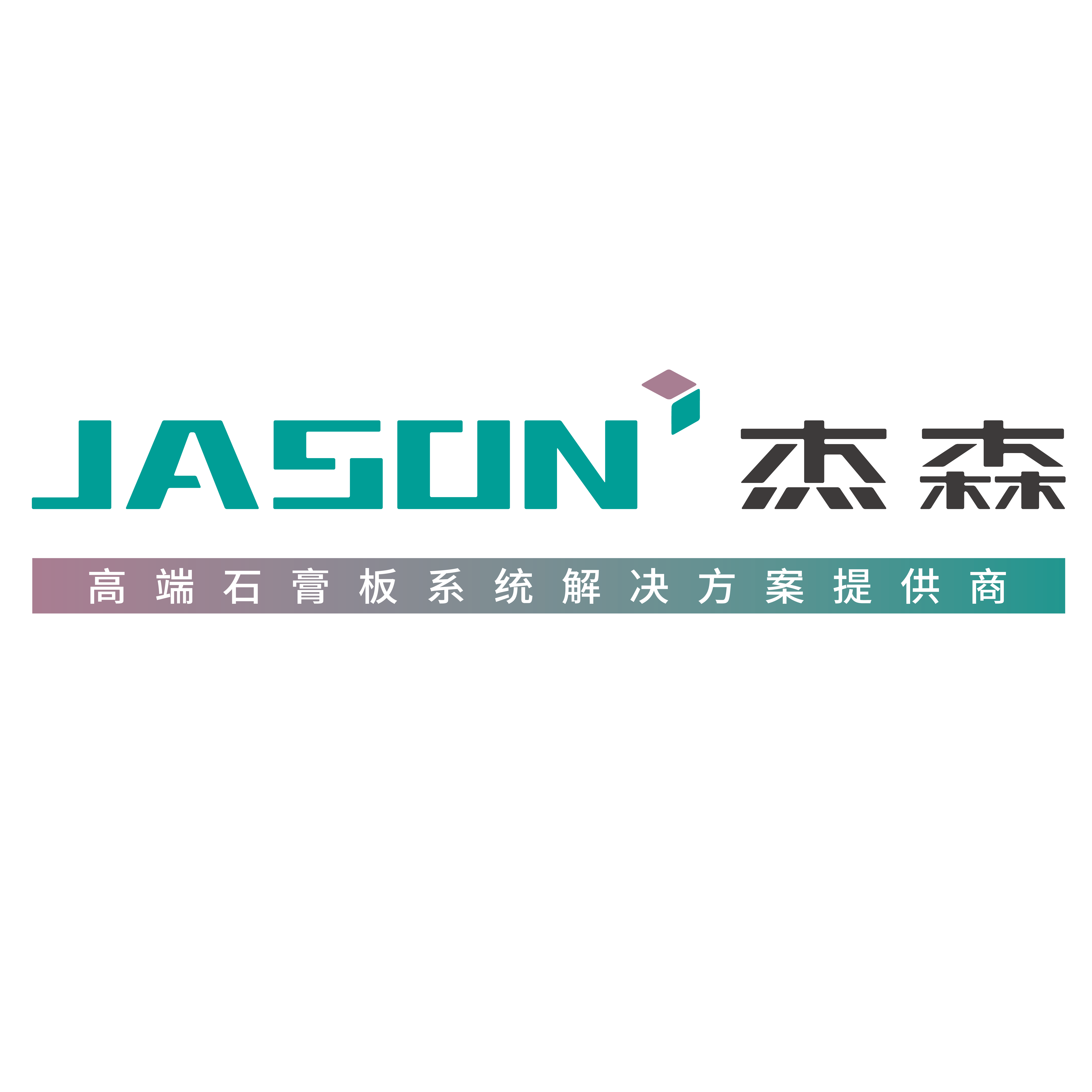 杰森石膏板(惠州)有限公司
