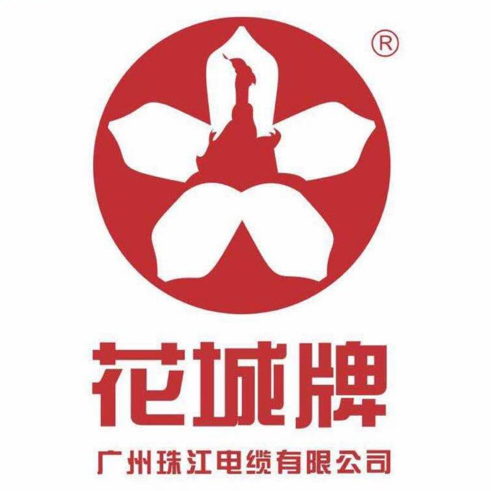 广州珠江电缆有限公司