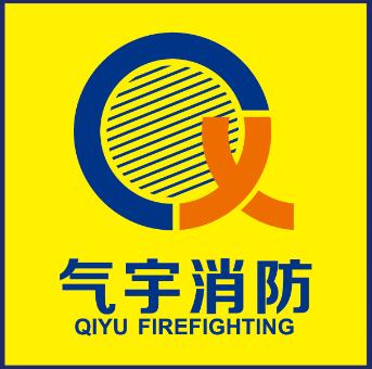 广州气宇消防设备有限公司