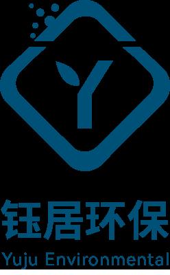 重庆钰居环保科技有限公司