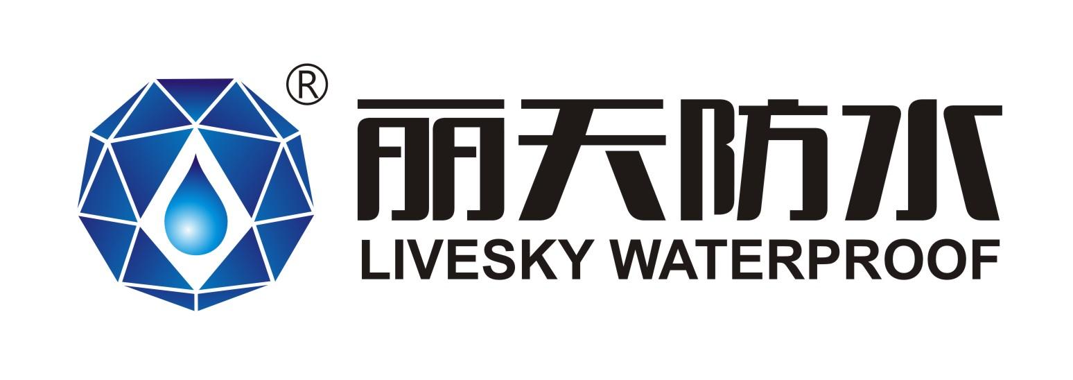 丽天防水科技有限公司